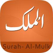 Surah Mulk With In Urdu & English Translation alternatives