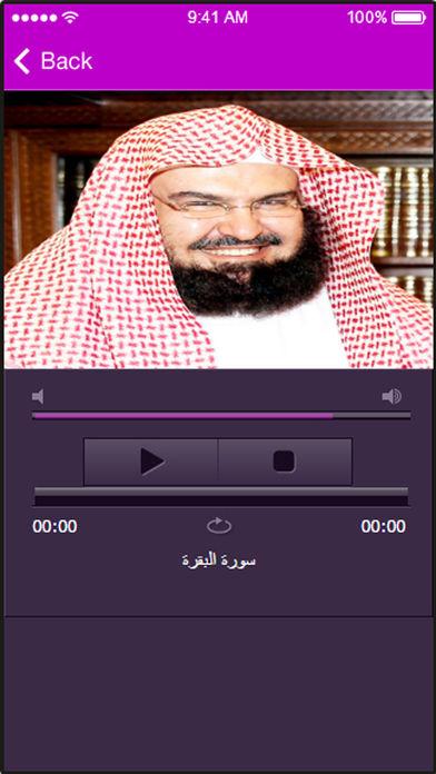 Abdul Rahman Al Sudais Full Quran Offline alternatives