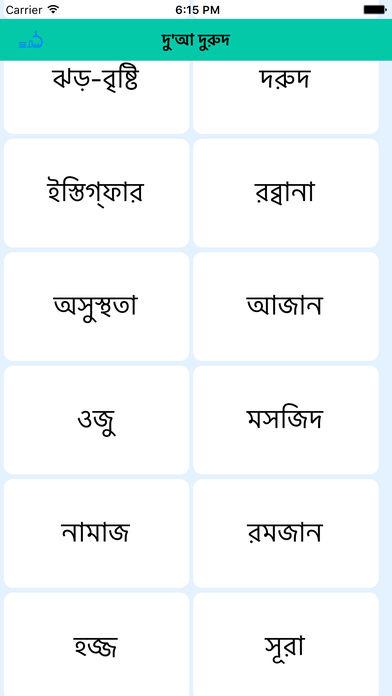 Dua Bangla alternatives - similar apps