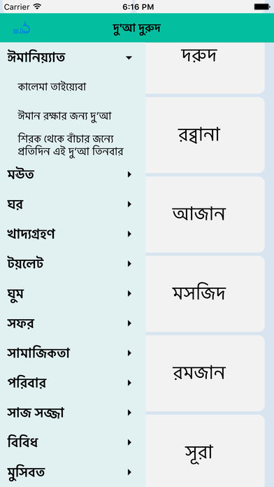Dua Bangla alternatives - similar apps